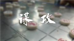 預告:10集歷史文化紀錄片《中華兵道》第五集《謀攻》