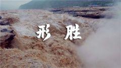 預告:10集歷史文化紀錄片《中華兵道》第六集《形勝》