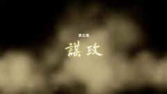 《中华兵道》第五集《谋攻》