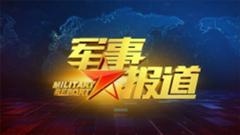 《軍事報道》 20200105