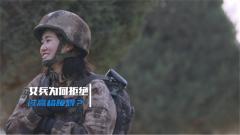 12米高椅障碍来了 令女兵害怕的不是障碍而是……