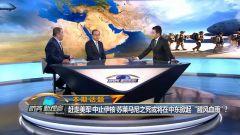 """《防務新觀察》20200106 趕走美軍 中止伊核 蘇萊馬尼之死或將在中東掀起""""腥風血雨""""?"""