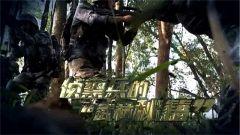 """《軍事紀實》今日播出《偵察兵的""""武林秘籍""""》"""