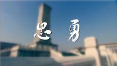 预告:10集历史文化纪录片《中华兵道》第八集《忠勇》