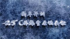 """【第一军视】特战队员变身""""雪山飞狐"""" 林海雪原穿梭自如"""