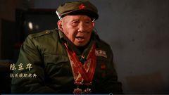 【寻访英雄⑥】老兵陈东华:我就是军人 是党员