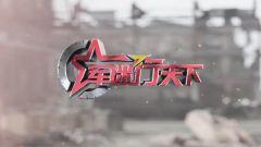 《军迷行天下》20200108 穿越时光的兵工厂