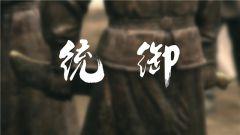 预告:10集历史文化纪录片《中华兵道》第九集《统御》