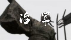 预告:10集历史文化纪录片《中华兵道》第十集《治军》