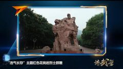 歌乐山:浩气长存 红岩精神永奔流