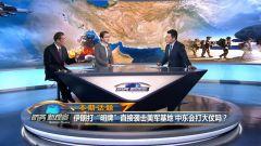 """《防務新觀察》20200109 伊朗打""""明牌"""" 直接襲擊美軍基地 中東會打大仗?"""