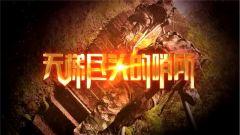《军事纪实》今日播出《天梯尽头的哨所》