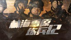 《军事纪实》20200110 《林海雪原练兵记》