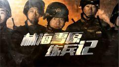 《军事纪实》今日播出《林海雪原练兵记》