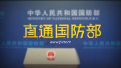 小视带你逛国防部中外媒体新春招待会