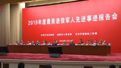 2019年度最美退役军人先进事迹报告会在京举行
