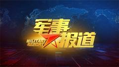 《军事报道》20200112邱黄成:恪尽职守 用生命践行初心
