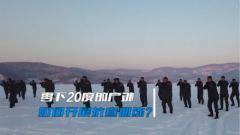 零下20攝氏度 冰天雪地特戰隊員展開抗寒訓練