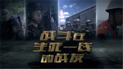 《军事纪实》今日播出《战斗在生死一线的战友》