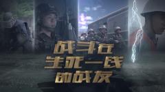 《軍事紀實》20200113《戰斗在生死一線的戰友》