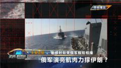 《防务新观察》20200114 敏感时刻美俄军舰险相撞 俄军演亮肌肉力撑伊朗?