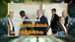 苏晓晖:为美国助威 以色列不宣而战空袭伊朗目标