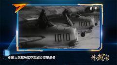 戰火燃燒鴨綠江 中美空軍空中對決