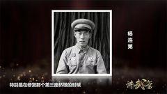 """铁道兵杨连弟出奇谋 """"钢轨架浮桥""""提前完成任务"""