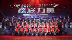 """武警海南总队举行2019年度表彰暨""""双十佳""""颁奖典礼"""