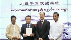 《习近平喜欢的典故》缅文版系列节目在缅电视台播出