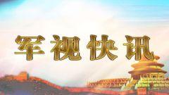 """军队""""不忘初心、牢记使命""""主题教育总结大会在京召开 许其亮张又侠出席会议并讲话"""