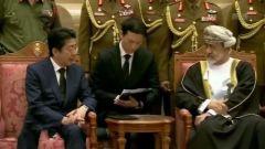 日本就向中东派遣海上自卫队寻求阿曼理解