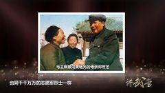 遼東解放烈士紀念塔:毛岸英與戰友合影留念成遺照