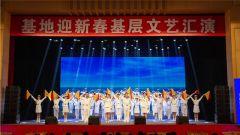 """东部战区海军某基地举办""""旗帜高扬领航程""""迎新春基层文艺汇演"""