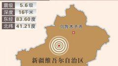新疆庫車縣發生5.6級地震 武警官兵緊急救援