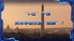 """《軍事制高點》20200118""""C位""""不保 美軍軍事霸權要""""跛腳""""?"""