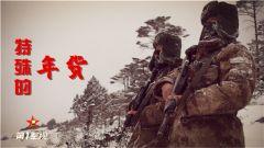 """【第一軍視】直升機為""""雪域孤島""""送來特殊年貨戰士們瞬間淚奔"""