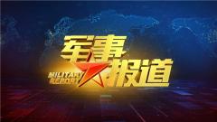 《軍事報道》20200118中央軍委印發新修訂的《軍隊基層建設綱要》