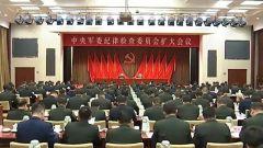 張又俠在出席中央軍委紀委擴大會議時強調 堅決落實一以貫之全面從嚴治黨要求