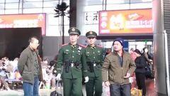 春运首个返乡高峰 武警官兵守护回家路