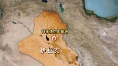 美国驻伊拉克拜莱德基地遇袭是谁干的?李莉:伊朗或伊拉克
