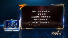 """遂川李家坪:毛主席宣讲""""六项注意"""""""