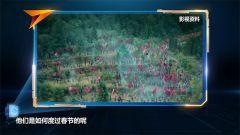 南昌枪响 人民军队迎来第一个春节