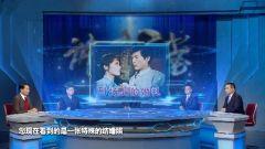 广州红花岗:枪声做礼炮 刑场办婚礼