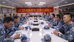 中國海軍第三十三、三十四批護航編隊 圓滿完成共同護航演練并進行任務交接