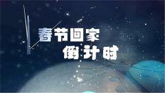 《军事纪实》今日播出《春节回家倒计时》