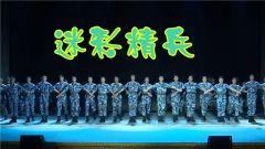【海军参谋部迎新年文艺汇演】精彩回顾:群舞《迷彩精兵》