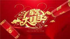 預告: CCTV-7國防軍事頻道春節期間推出特別節目《軍營大拜年》