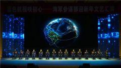【海军参谋部迎新年文艺汇演】精彩回顾:群舞《战位上的玫瑰》