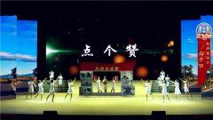 【海军参谋部迎新年文艺汇演】精彩回顾:女声表演唱《点个赞》 满满的正能量